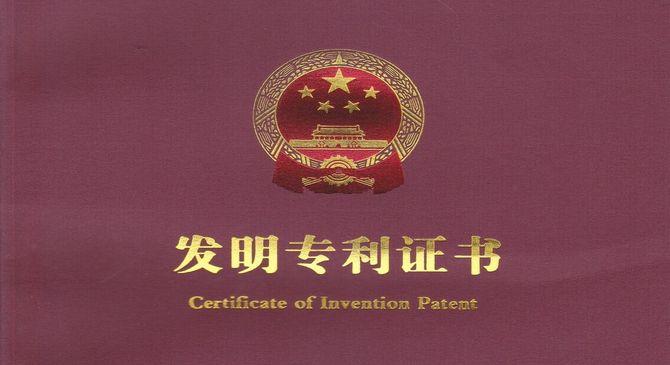 我公司再获洗脱机发明专利